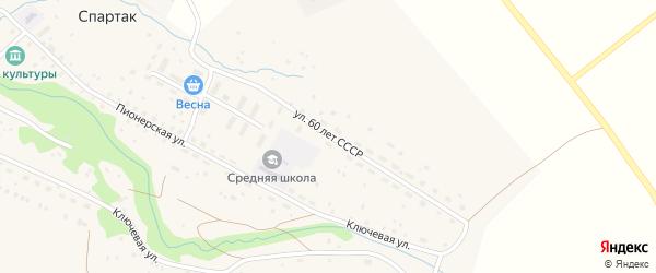 Улица 60 лет СССР на карте села Спартака с номерами домов