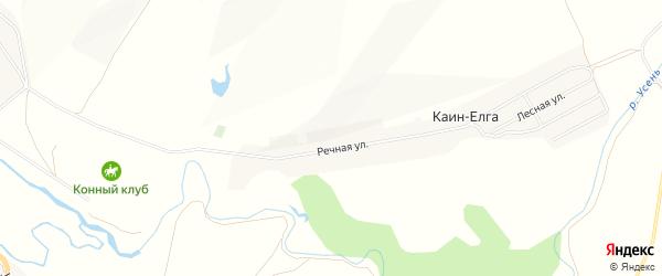 Карта деревни Каин-Елга в Башкортостане с улицами и номерами домов