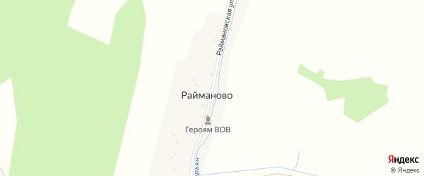 Раймановская улица на карте деревни Райманово с номерами домов