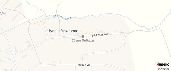 Улица Пушкина на карте деревни Чуваш-Улканово с номерами домов