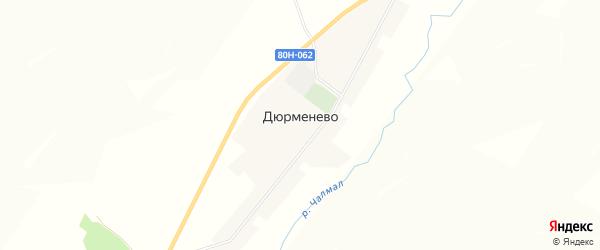 Карта села Дюрменево в Башкортостане с улицами и номерами домов
