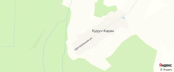 Карта села Куруча-Карана в Башкортостане с улицами и номерами домов