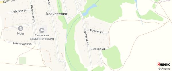 Заречная улица на карте деревни Алексеевки с номерами домов
