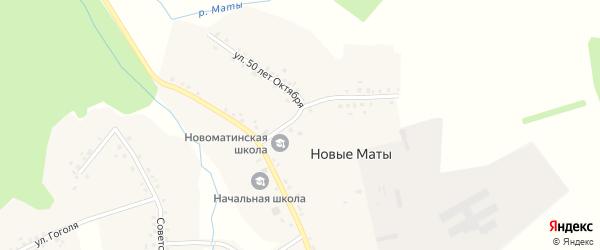 Улица 50 лет Октября на карте села Новые Маты с номерами домов