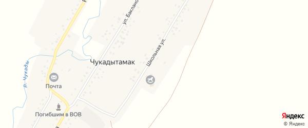 Школьная улица на карте села Чукадытамака с номерами домов