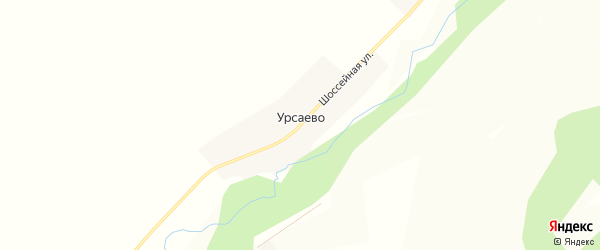 Карта деревни Урсаево в Башкортостане с улицами и номерами домов