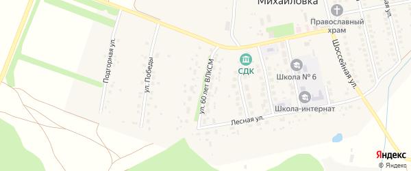 Улица 60 лет ВЛКСМ на карте села Михайловки с номерами домов