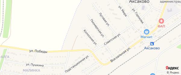 Колхозная улица на карте села Аксаково с номерами домов