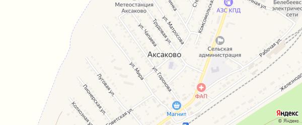 Улица Горохова на карте села Аксаково с номерами домов