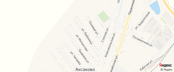 Улица Люблинка на карте села Аксаково с номерами домов