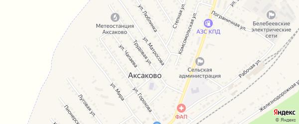 Трудовая улица на карте села Аксаково с номерами домов