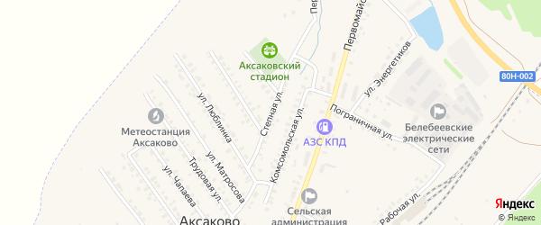 Степная улица на карте села Аксаково с номерами домов