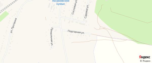 Подгорная улица на карте села Аксаково с номерами домов