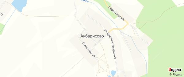 Карта села Акбарисово в Башкортостане с улицами и номерами домов