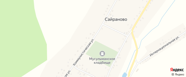 Коммунистическая улица на карте села Сайраново с номерами домов
