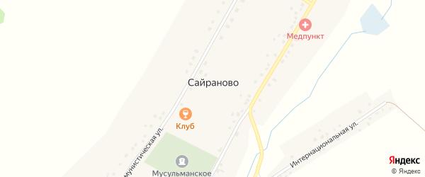 Интернациональная улица на карте села Сайраново с номерами домов