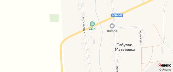 Улица Чкалова на карте села Елбулака-Матвеевки с номерами домов