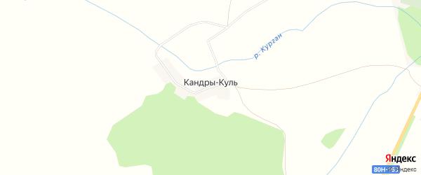 Карта деревни Кандры-Куль в Башкортостане с улицами и номерами домов