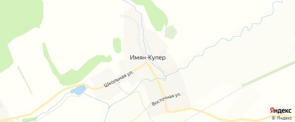 Карта села Имяна-Купера в Башкортостане с улицами и номерами домов