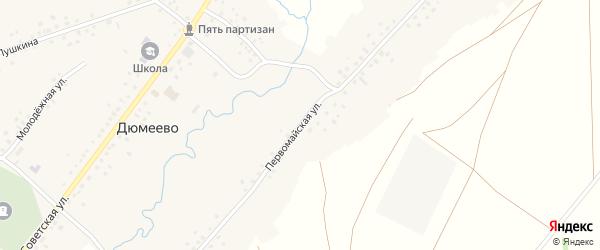 Первомайская улица на карте села Дюмеево с номерами домов