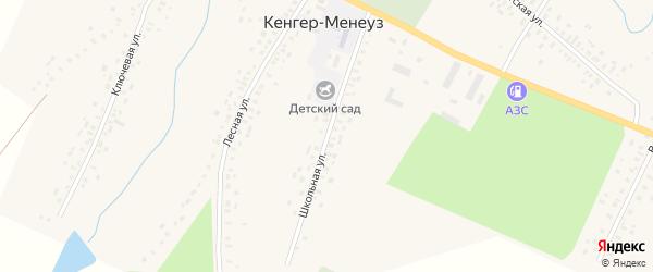 Школьная улица на карте села Кенгера-Менеуза с номерами домов