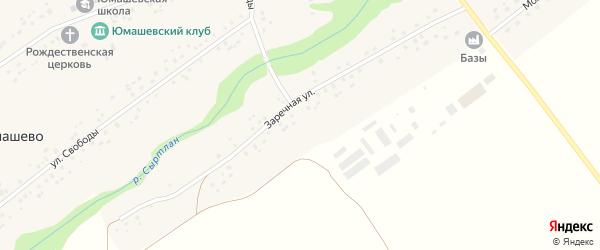 Заречная улица на карте села Юмашево с номерами домов
