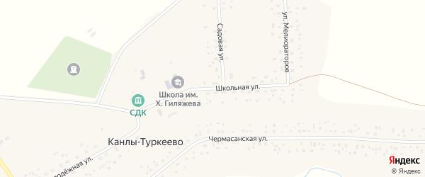 Школьная улица на карте села Канлы-Туркеево с номерами домов