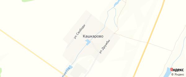 Карта села Кашкарово в Башкортостане с улицами и номерами домов