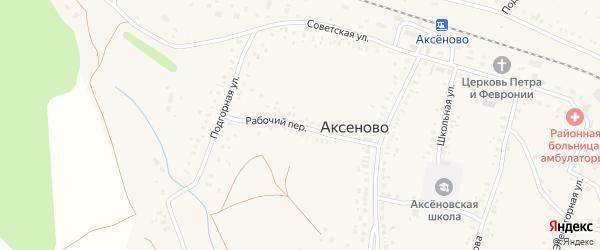 Рабочий переулок на карте села Аксеново с номерами домов