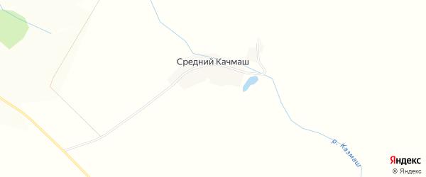 Карта деревни Среднего Качмаша в Башкортостане с улицами и номерами домов