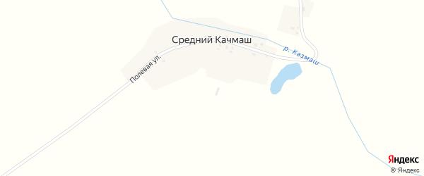 Полевая улица на карте деревни Среднего Качмаша с номерами домов
