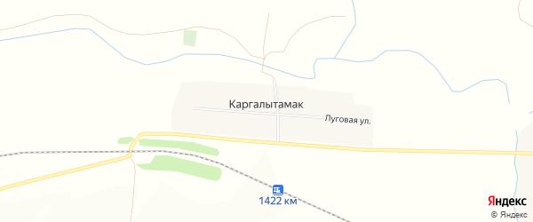 Карта деревни Каргалытамака в Башкортостане с улицами и номерами домов