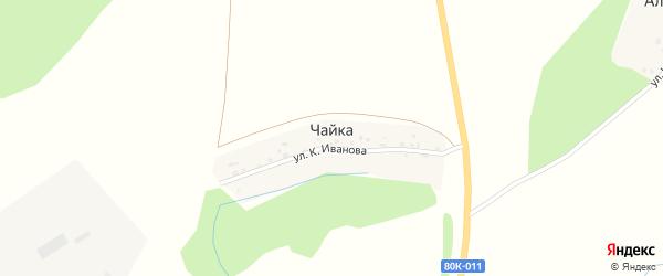 Улица К.Иванова на карте деревни Чайки с номерами домов