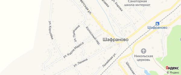 Улица Карла Маркса на карте села Шафраново с номерами домов