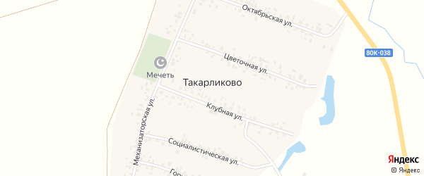 Клубная улица на карте села Такарликово с номерами домов