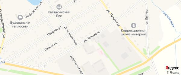 Улица Тельмана на карте деревни Старые Калтасы с номерами домов