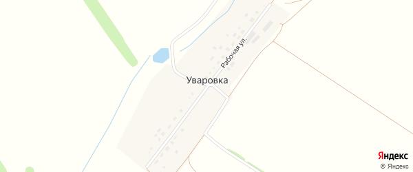 Рабочая улица на карте деревни Уваровки с номерами домов