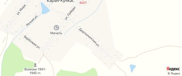 Дюртюлинская улица на карте села Карана-Кункаса с номерами домов