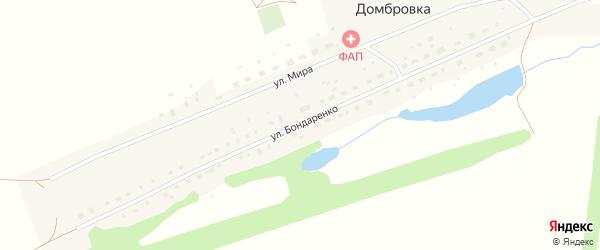 Улица Бондаренко на карте деревни Домбровки с номерами домов