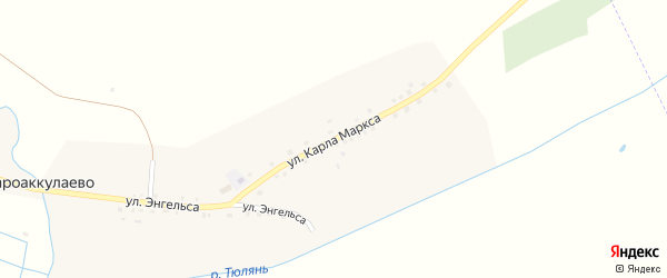 Улица К.Маркса на карте деревни Староаккулаево с номерами домов