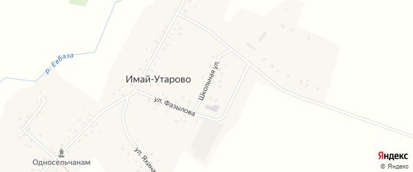 Школьная улица на карте села Имай-Утарово с номерами домов