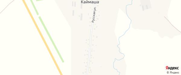 Русская улица на карте деревни Каймаши с номерами домов