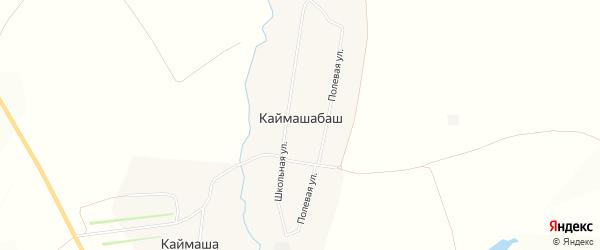 Карта села Каймашабаша в Башкортостане с улицами и номерами домов