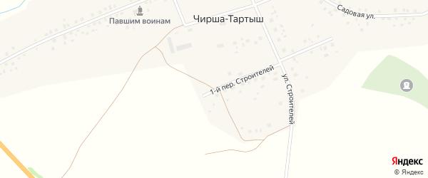 Строителей 1-й переулок на карте села Чирши-Тартыш с номерами домов