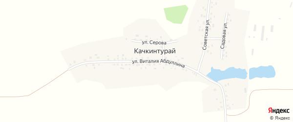Улица В.Абдуллина на карте деревни Качкинтурая с номерами домов