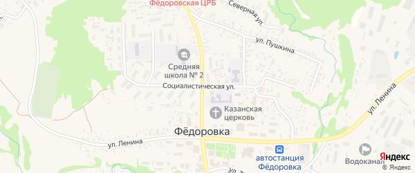 Социалистическая улица на карте села Федоровки с номерами домов