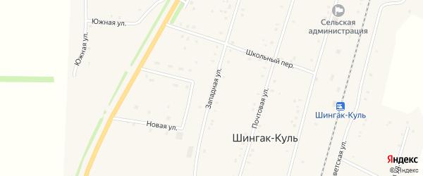 Западная улица на карте села Шингак-Куль с номерами домов