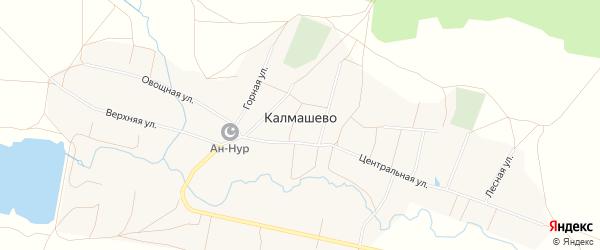 Карта села Калмашево в Башкортостане с улицами и номерами домов