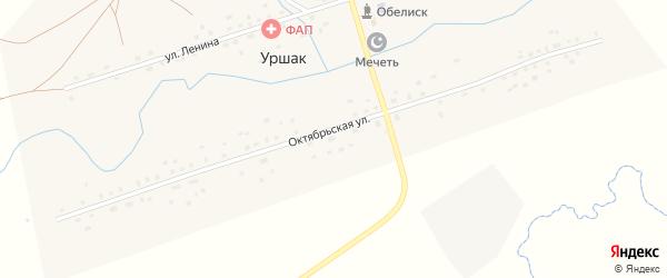 Октябрьская улица на карте села Уршака с номерами домов