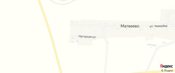 Нагорная улица на карте села Матвеево с номерами домов